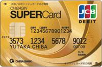 ちばぎんスーパーカード<デビット>ゴールド