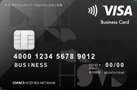 GMOあおぞらネット銀行Visaビジネスデビット