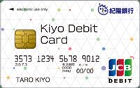 紀陽JCBデビットカード