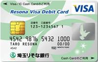 りそなVisaデビットカード<オリジナル>