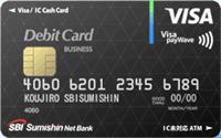 住信SBIネット銀行ミライノ デビット(Visa)(法人向け)