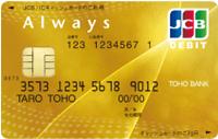 東邦Alwaysデビットカード<JCB>/ゴールドカード