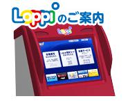 logo_loppi_m