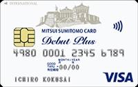 学生おすすめクレジットカード「三井住友VISAデビュープラスカード」