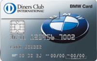 BMWダイナースカード