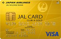 JAL CLUB-A ゴールドカード