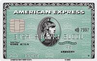アメリカン・エキスプレス・カードの概要