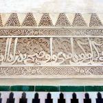 Inschrift Alhambra Granada 2015-11-07 Foto Elke Backert