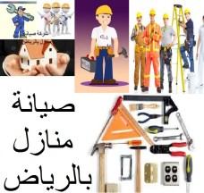 صيانة منازل