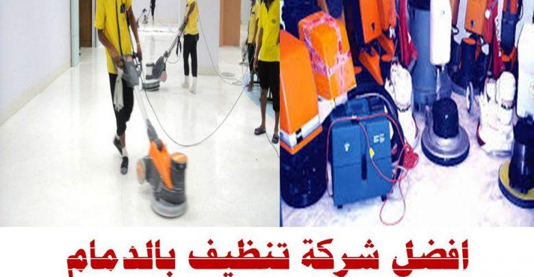 شركة تنظيف بالدمام تنظيف منازل 0553791419 شركة فنى