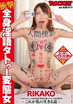 衝撃!全身淫語タトゥー変態女 RIKAKO