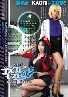 SUPER熟BODY!!美熟女コスプレイヤーレズビアン KAORI 北条麻妃