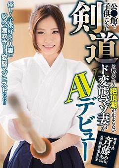 公●館で子供たちに剣道を教えている絶頂潮が止まらないド変態マゾ妻がAVデビュー 斉藤あみ