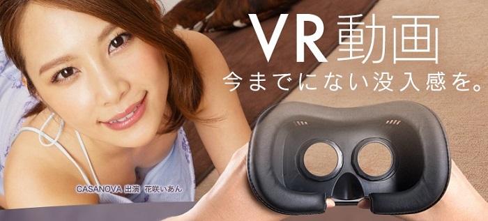 VR アダルト スマホ 観る方法 3D 立体映像