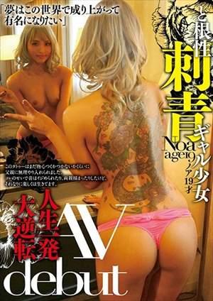 ど根性刺青ギャル少女 人生一発大逆転AV debut ノア19才