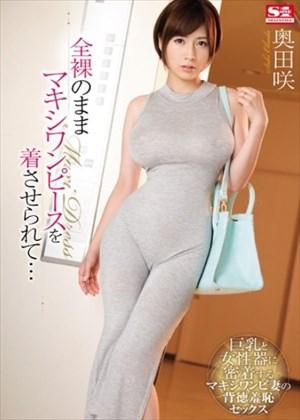全裸のままマキシワンピースを着させられて、、、 奥田咲