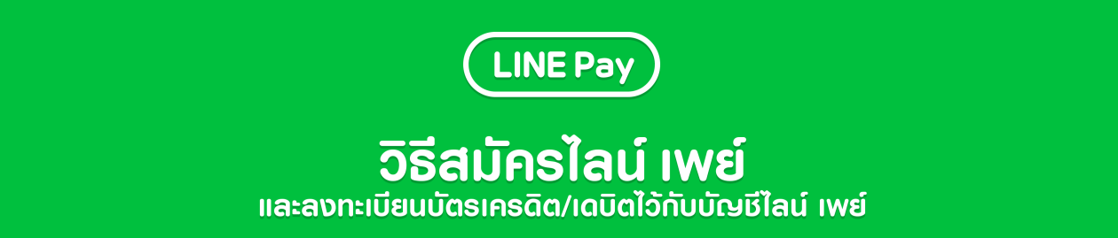 LINE-Pay_HowTo_website-crop5