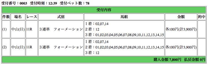 スクリーンショット 2017-01-15 12.41.51