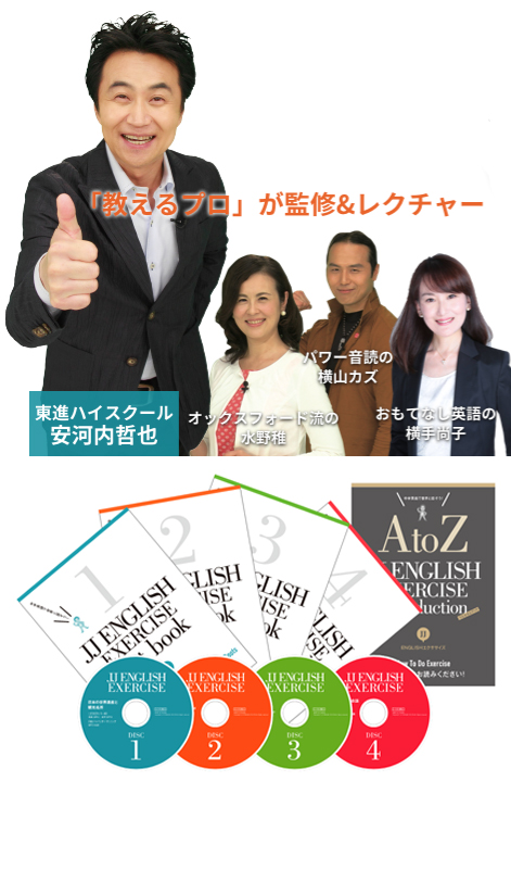 オンライン英会話教材「JJ ENGLISH エクササイズ」