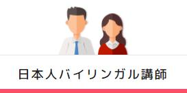 日本人バイリンガル講師