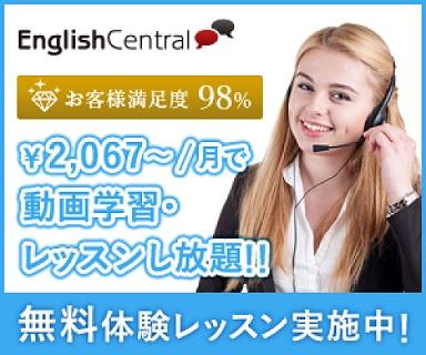 オンライン英会話・イングリッシュセントラル