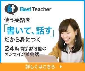 オンライン英会話・ベストティーチャー
