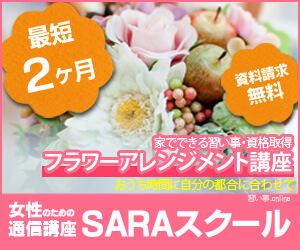 フラワーアレンジメントデザイナー/SARA