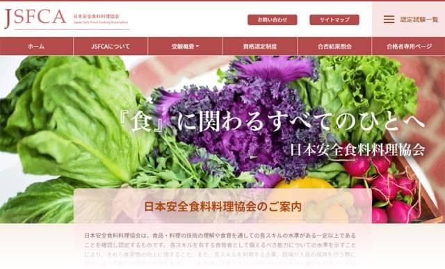和食ソムリエ資格を資格認定する日本安全食料料理協会