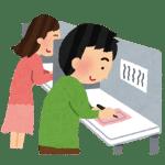 【衆議院参議院選挙】期日前投票のやり方や日程・期間はいつ?場所はどこ?