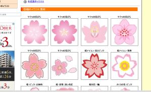無料のフリー素材集 桜のページ