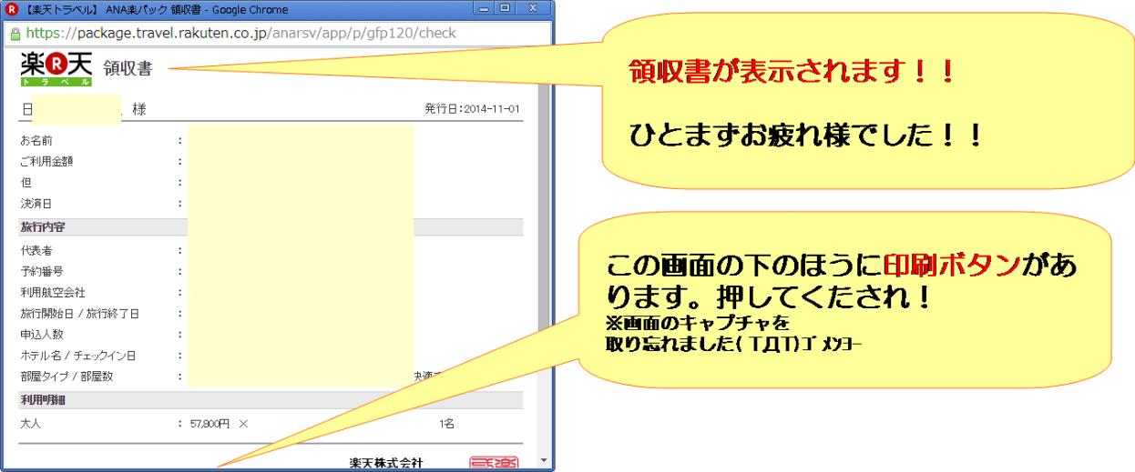 楽天トラベル領収書発行5-3