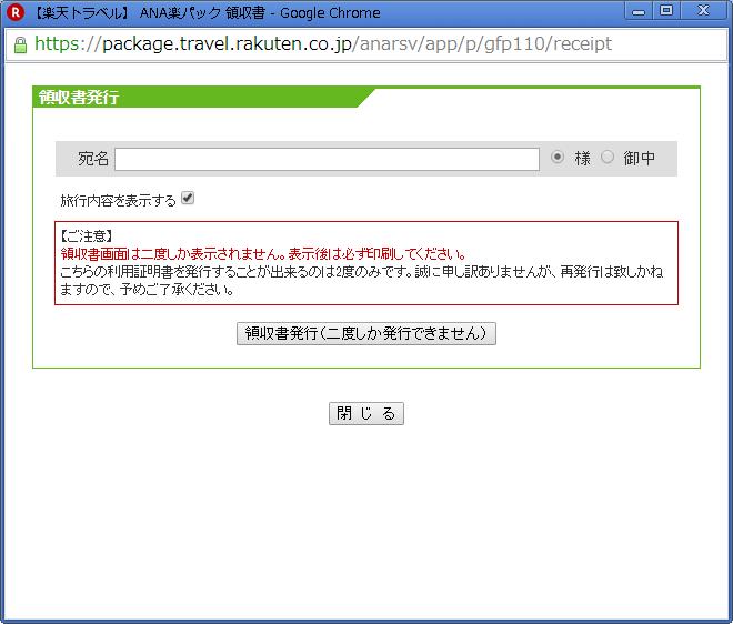楽天トラベル領収書発行4-3