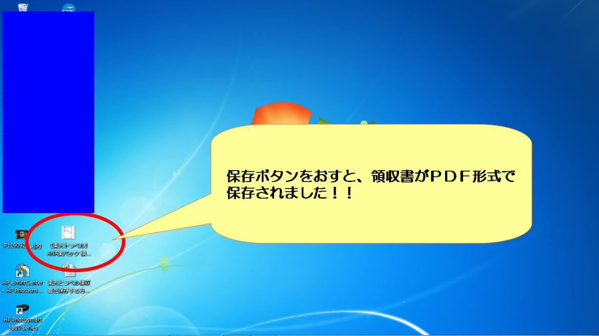 楽天トラベル領収書発行pdf4