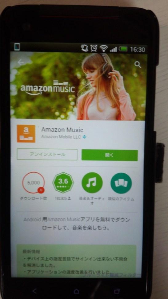 アマゾン音楽アプリ