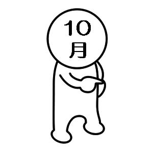 10月生まれの性格