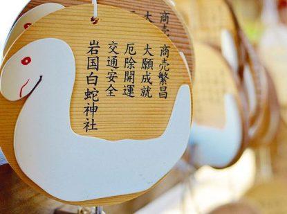 岩国白蛇神社_絵馬