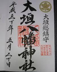 大垣八幡神社お守り