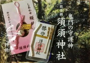 須須神社 お守り
