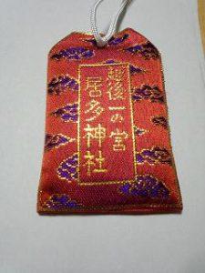 居多神社お守り