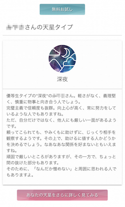 kantei_hoshi