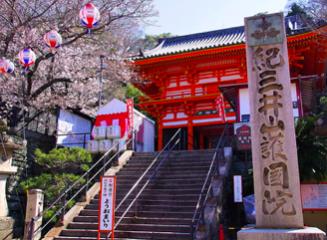 紀三井寺(きみいでら)