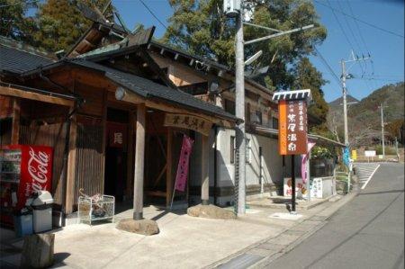 紫尾神社 温泉