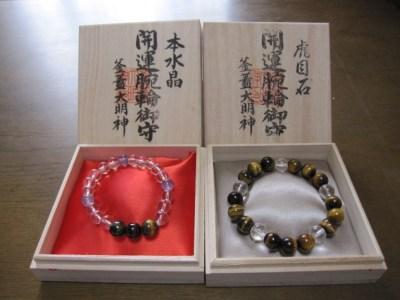 釜蓋神社数珠