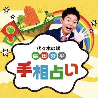shimada_top