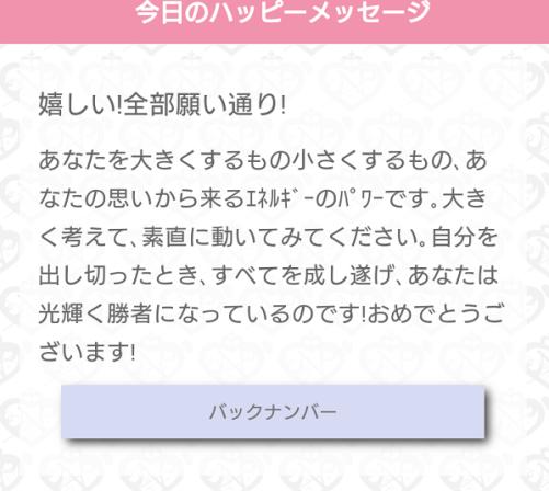佳川奈未・幸運予告_ハッピーメッセージ