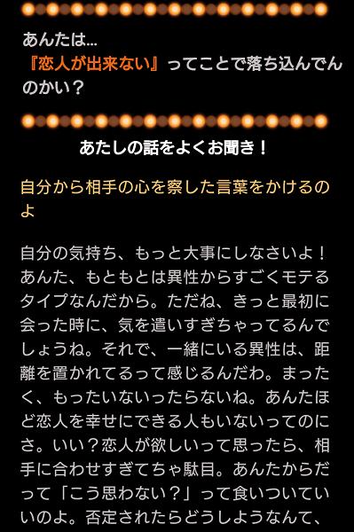 小倉の母辛口診断14