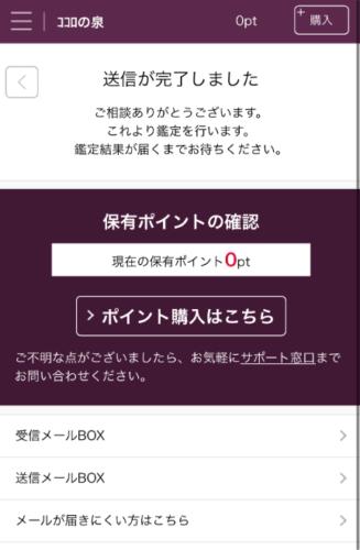 メール鑑定依頼④