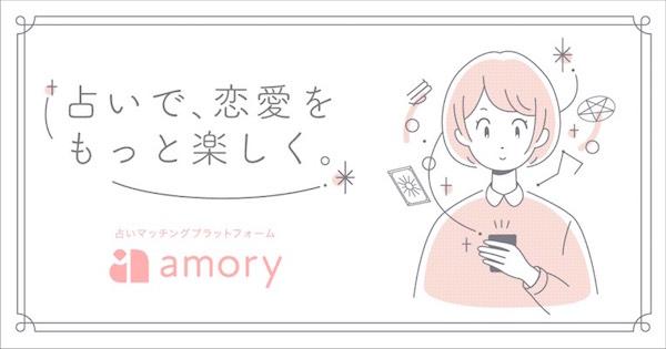 amoryトップ画像