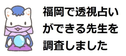 福岡 透視 占い
