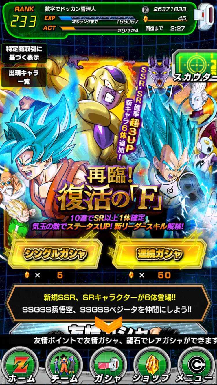 【ガシャイベント】再臨!復活のFガシャのピックアップキャラクター寸評